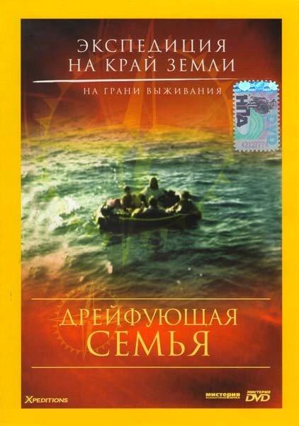 Экспедиция на край Земли: Дрейфующая семья