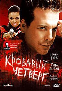 Кровавый четверг (Гоблин) на DVD