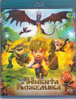 Никита Кожемяка (Blu-ray)