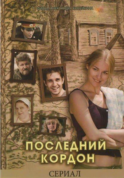 Последний кордон (8 серий) на DVD