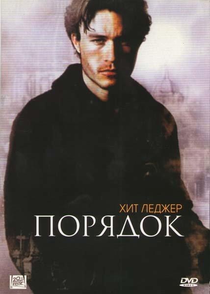 Порядок на DVD