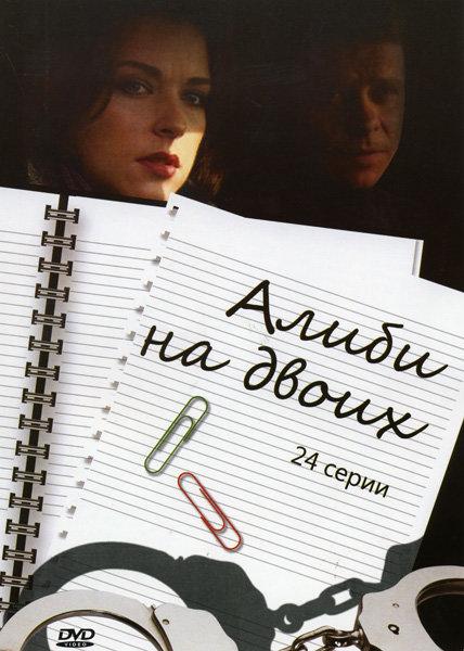 Алиби на двоих (24 серии) на DVD