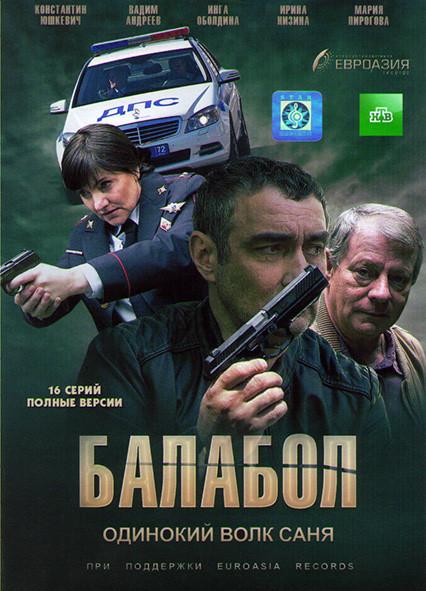 Балабол (Одинокий волк Саня) 1 Сезон (16 серий)* на DVD