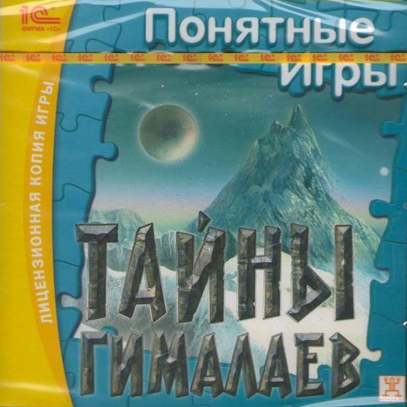 Тайны Гималаев (PC CD)