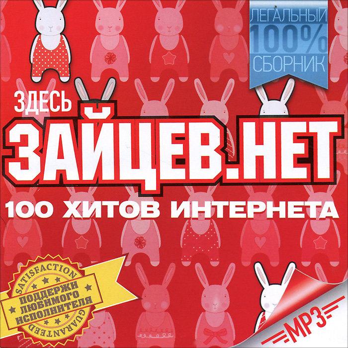 Зайцев Нет (MP3) на DVD