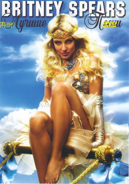 Britney Spears Лучшие песни на DVD