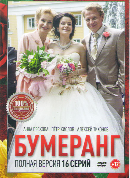 Бумеранг (16 серий) на DVD