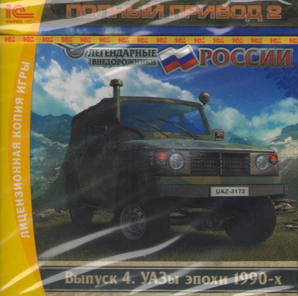 Полный привод 2 Легендарные внедорожники России УАЗы эпохи 1990-х 4 Выпуск (PC CD)