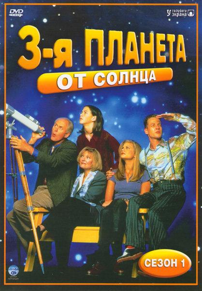 Третья планета от Солнца 1 Сезон на DVD