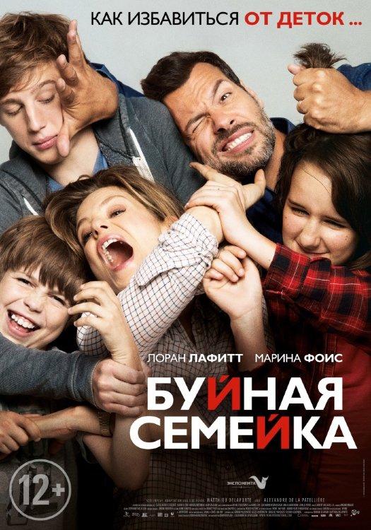 Буйная семейка на DVD