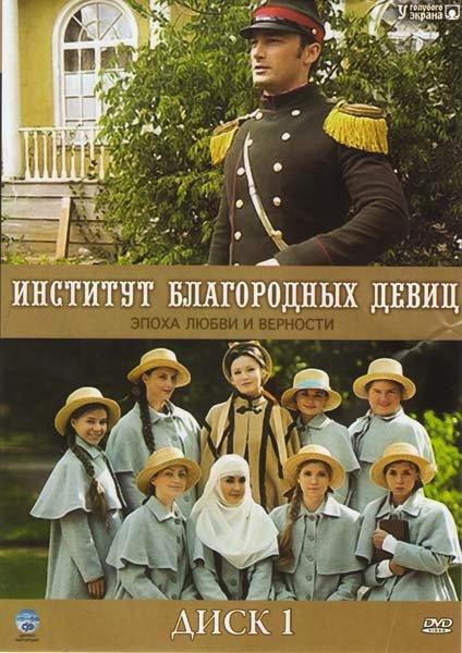 Институт благородных девиц (38 серий) на DVD