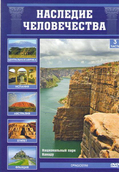 Наследие человечества 3 Часть (Центральная Африка / Испания / Австралия / Египет / Франция) на DVD