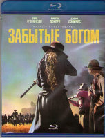 Забытые богом (7 серий) (Blu-ray)