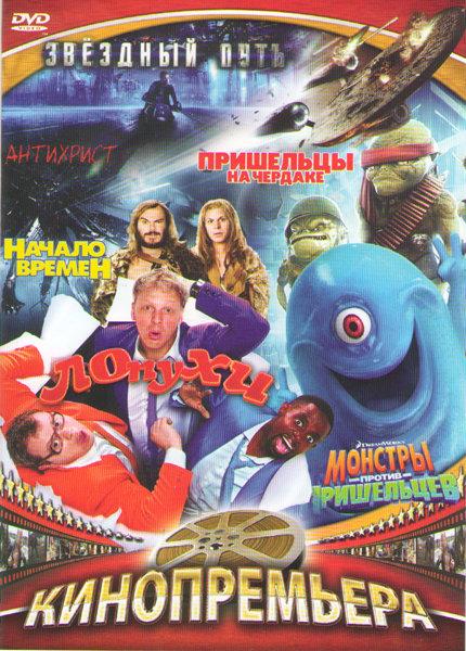 Звездный путь / Монстры против пришельцев / Пришельцы на чердаке / Антихрист / Лопухи / Начало времен) на DVD