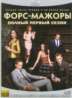 Форс мажоры 1 Сезон (12 серий) (2 Blu-ray)