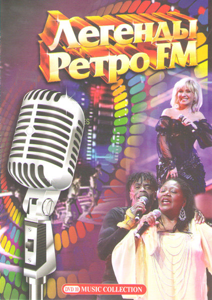 Легенды Ретро FM Клипы и галаконцерт на DVD