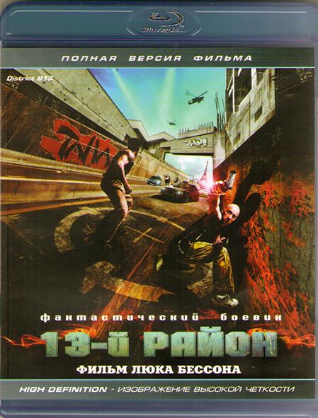 13 й район (13 район) (Blu-ray)* на Blu-ray