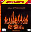 М. А. Булгаков. Ханский огонь (аудиокнига MP3)