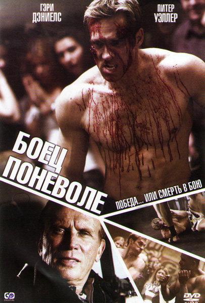 Боец поневоле на DVD
