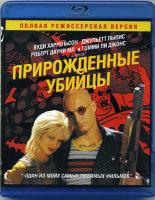 Прирожденные убийцы (Blu-ray)