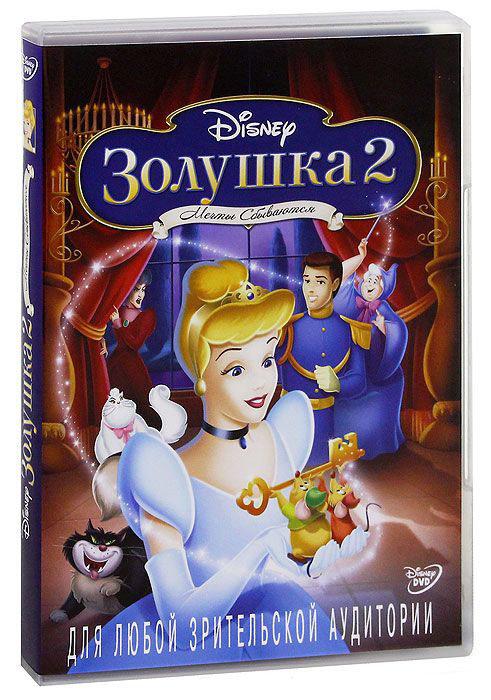 Золушка 2 Мечты сбываются на DVD