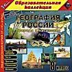 География России: Природа и население. 8 класс