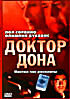 Доктор Дона  на DVD
