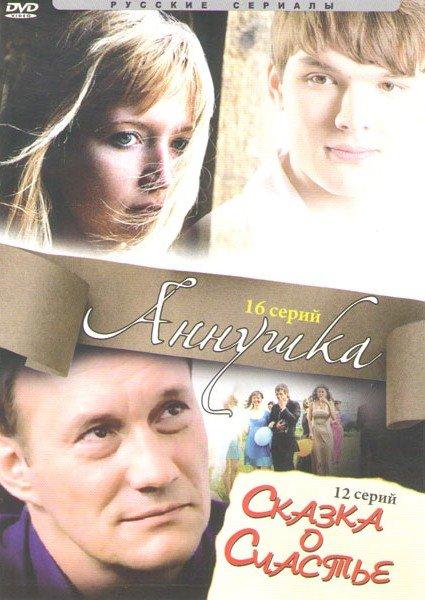Аннушка (16 серий) / Сказка о счастье (12 серий) на DVD
