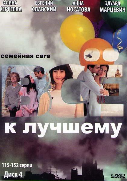 Все к лучшему (115-152 серии) на DVD