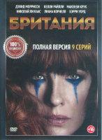 Британия (9 серий) (2 DVD)