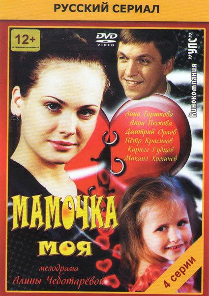 Мамочка моя (4 серии) на DVD