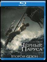 Черные паруса 2 Сезон (10 серий) (2 Blu-ray)