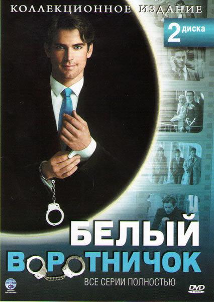 Белый воротничок 1 Сезон (14 серий) 2 Сезон (16 серий) (2 DVD) на DVD