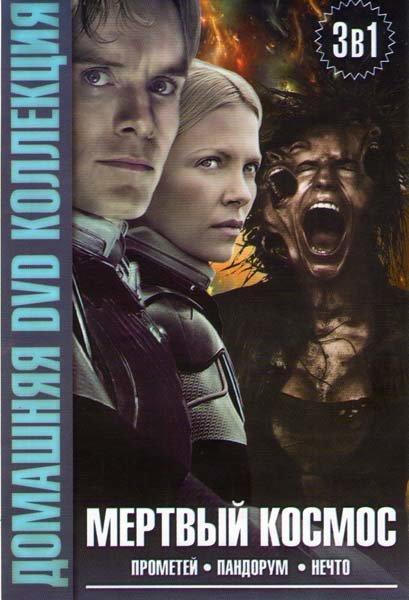 Мертвый космос (Прометей / Пандорум / Нечто) на DVD