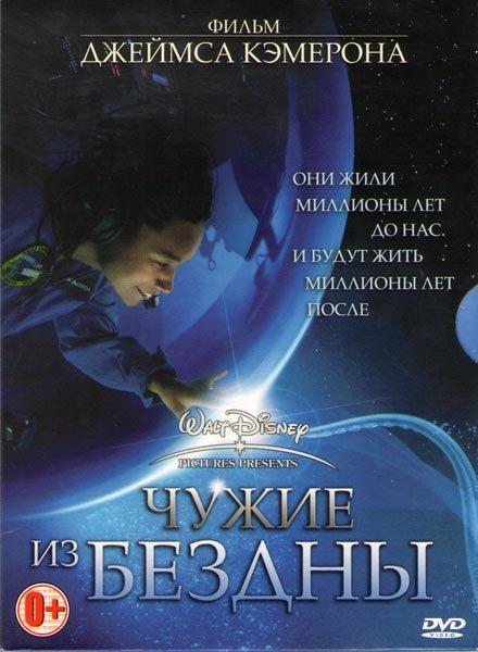 Чужие из бездны на DVD