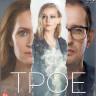 Трое (Blu-ray)* на Blu-ray
