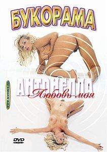 БУКОРАМА. АНТОНЕЛЛА – ЛЮБОВЬ МОЯ на DVD