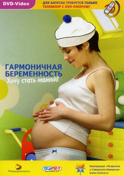 Гармоничная беременность: Хочу стать мамой! на DVD