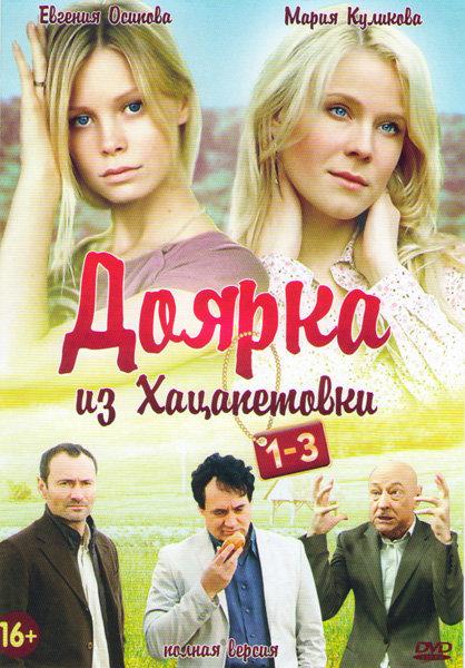 Доярка из Хацапетовки 1,2,3 (32 серии) на DVD