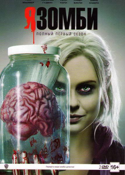Я зомби 1 Сезон (13 серий) (2 DVD) на DVD