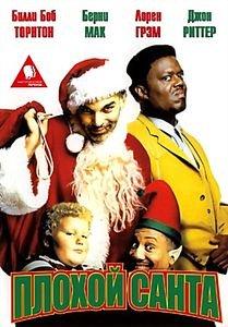 Плохой Санта (перевот от Гоблина) на DVD