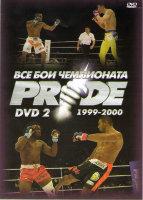 Все бои чемпионата PRIDE 1999-2000 2 диск