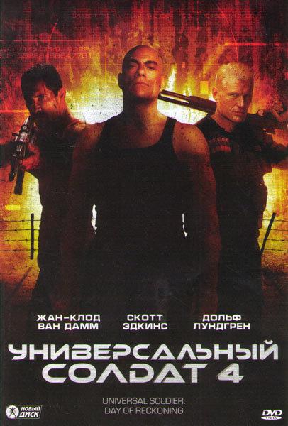 Универсальный солдат 4 на DVD
