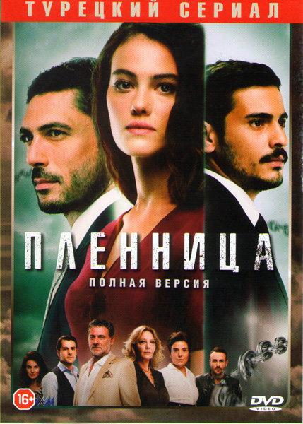 Пленница (9 серий) на DVD