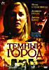 Темный город  ( Деси Скарпоне)  на DVD