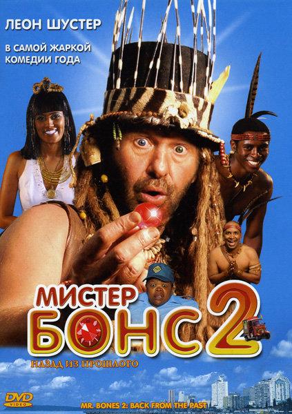 Мистер Бонс 2 на DVD