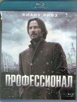 Профессионал (Сибирь) (Blu-ray)