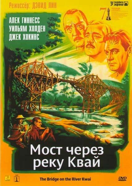 Мост через реку Квай на DVD