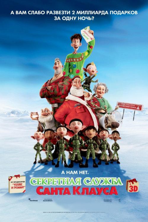 Секретная служба Санта Клауса на DVD