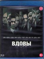 Вдовы (Blu-ray)*